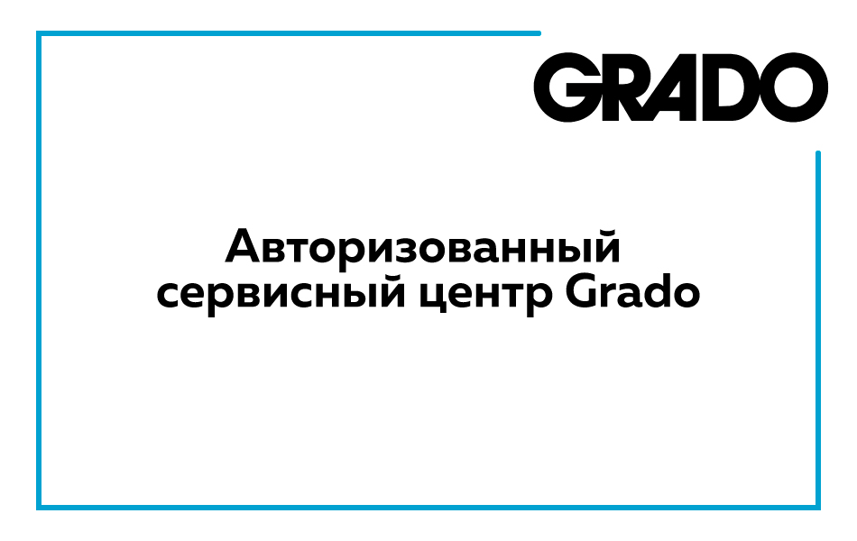 Сервисный центр Grado