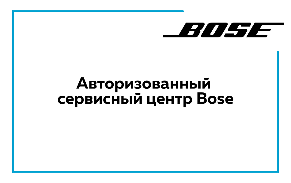Ремонт наушников и колонок Bose