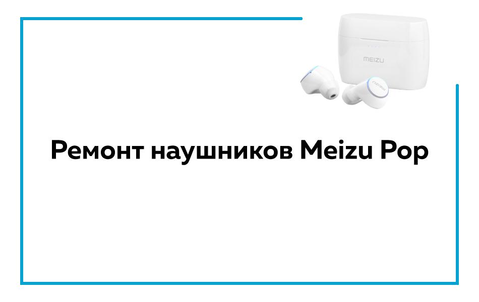 Meizu pop не работает правый наушник